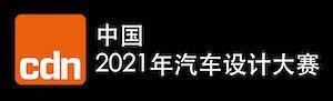 China awards logo 2021